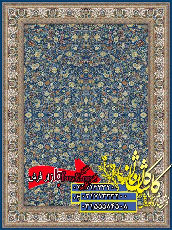 قیمت فرش کاشان 1000 شانه طرح افشان ابی