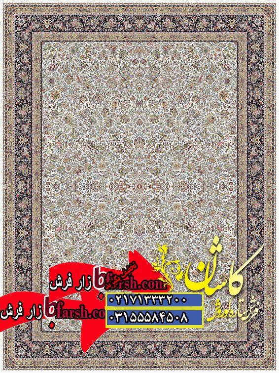 قیمت فرش کاشان 1000 شانه طرح افشان کرم