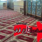فرش سجاده ای نمازخانه دانشگاه ازاد اسلامی