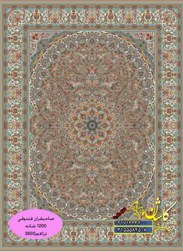 قیمت فرش ۱۲۰۰ شانه کاشان طرح صاحبقران